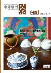 中外烟酒茶 月刊 2011年08期(电子杂志)(仅适用PC阅读)