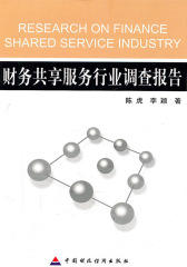 财务共享服务行业调查报告