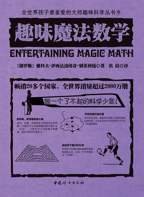 趣味魔法数学