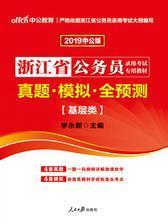 中公2019浙江省公务员录用考试专用教材真题模拟全预测基层类