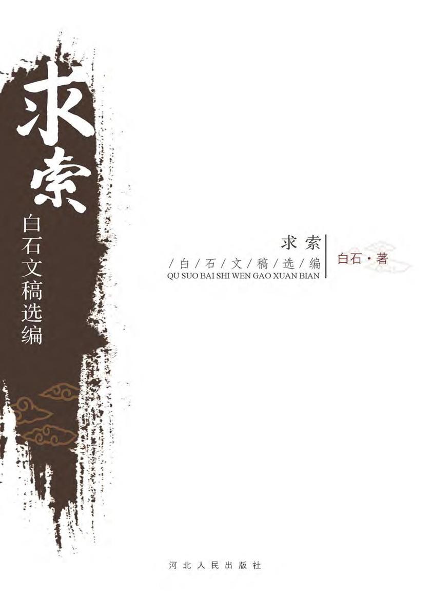 求索——白石文稿选编