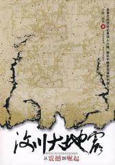 汶川大地震:从震撼到崛起