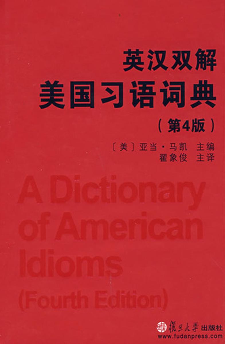 英汉双解 美国习语词典