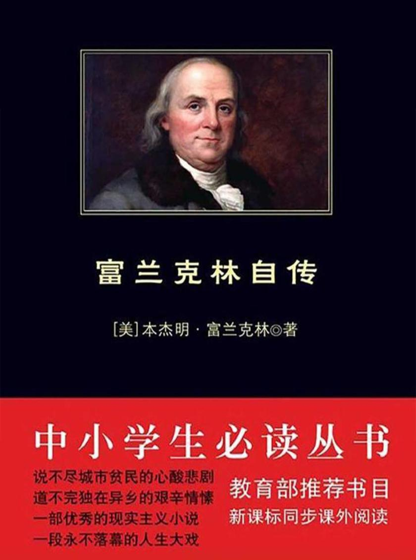 中小学生必读丛书:富兰克林自传