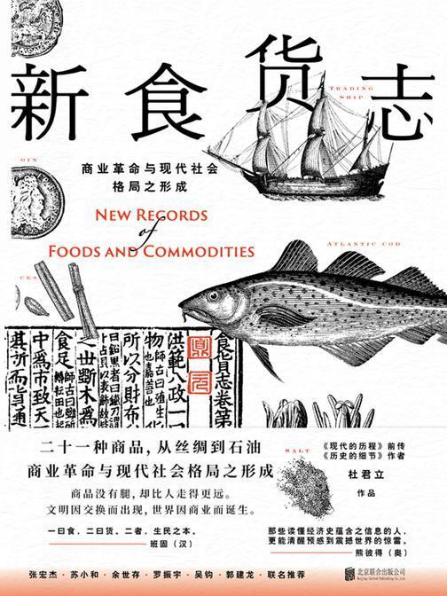 新食货志(苏小和、张宏杰、罗振宇等人联名推荐,《历史的细节》作者杜君立作品)