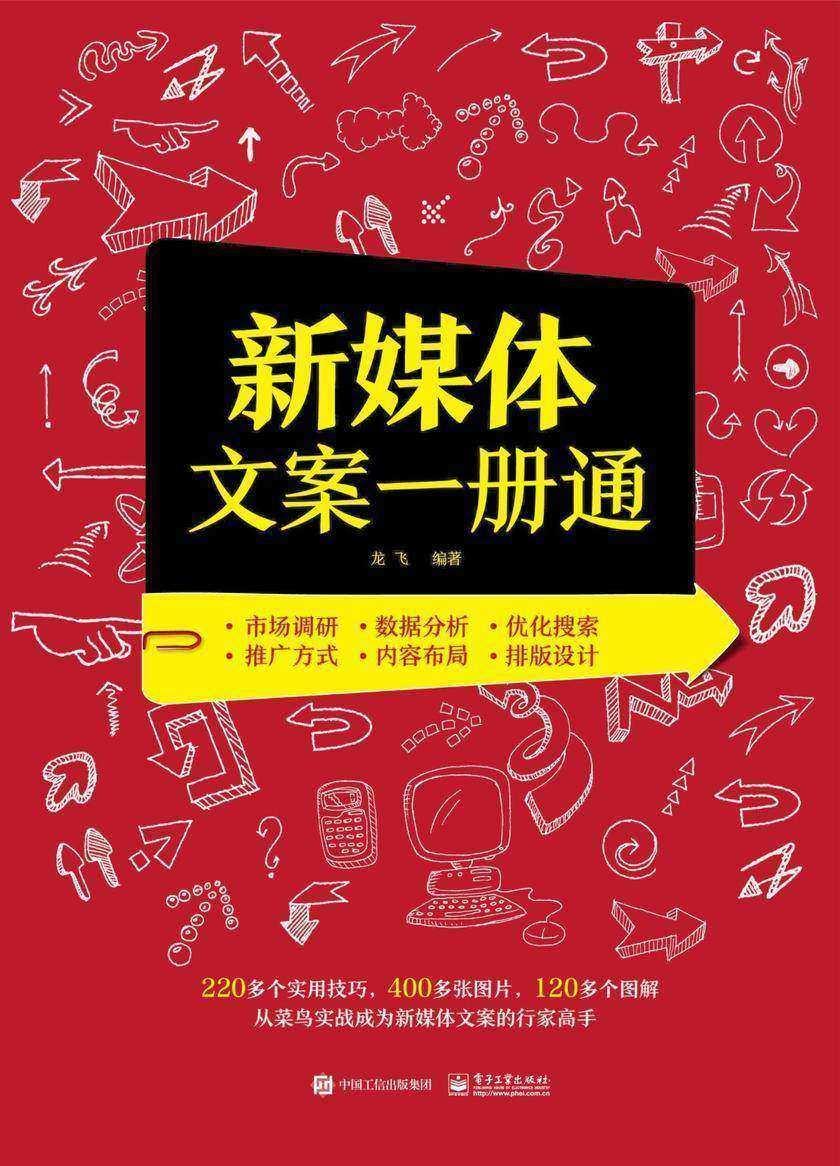 新媒体文案一册通(双色)