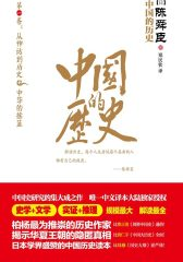 中国的历史.第1卷