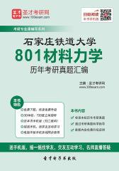 石家庄铁道大学801材料力学历年考研真题汇编
