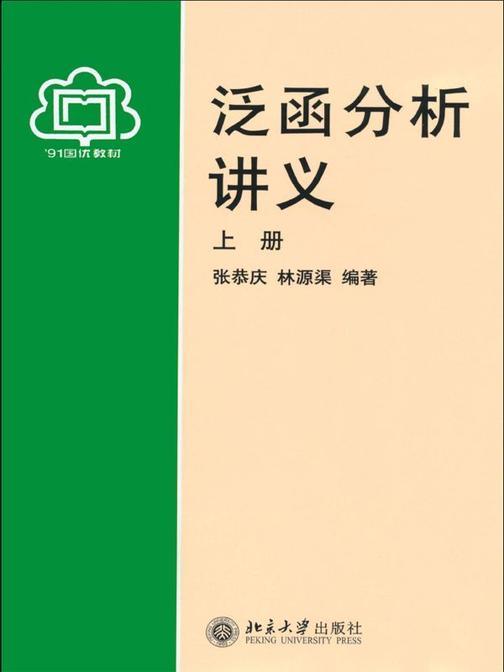 泛函分析讲义(上)