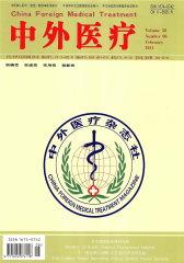 中外医疗 旬刊 2011年06期(电子杂志)(仅适用PC阅读)