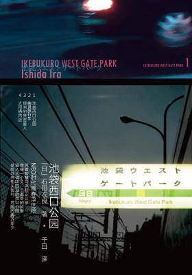 石田衣良作品1:池袋西口公园