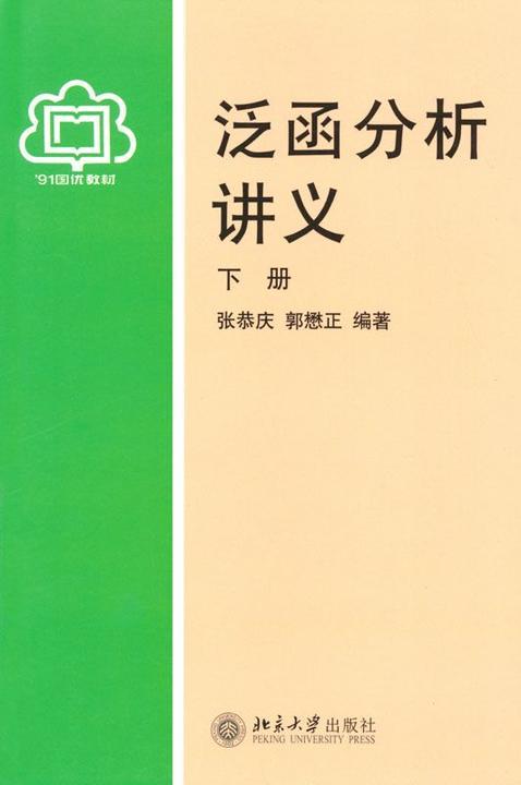 泛函分析讲义(下)