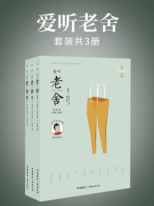 爱听老舍(短篇小说+散文精选-套装共3册)