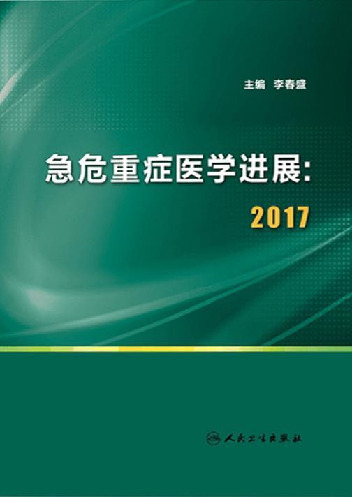 急危重症医学进展:2017