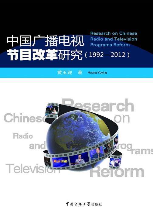 中国广播电视节目改革研究(1992-2012)