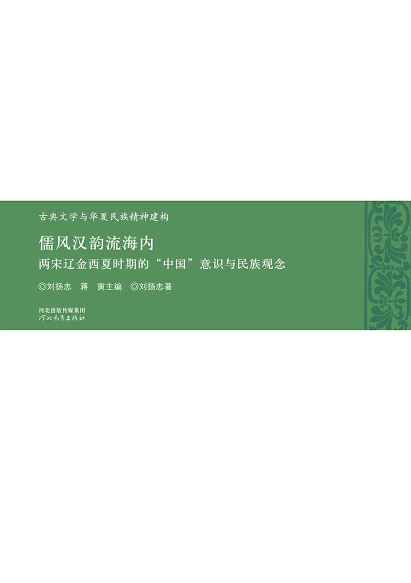 """儒风汉韵流海内:两宋辽金西夏时期的""""中国""""意识与民族观念"""