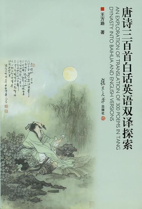 唐诗三百首白话英语双译探索(仅适用PC阅读)
