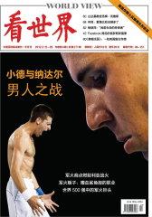 看世界 半月刊 2012年04期(电子杂志)(仅适用PC阅读)