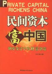 民间资本富中国:制度变迁中的财富创造造