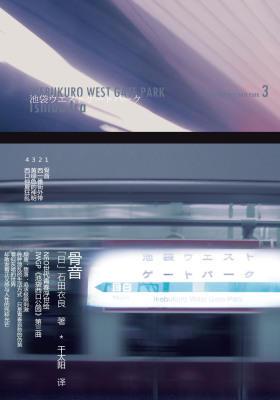 石田衣良作品3:骨音