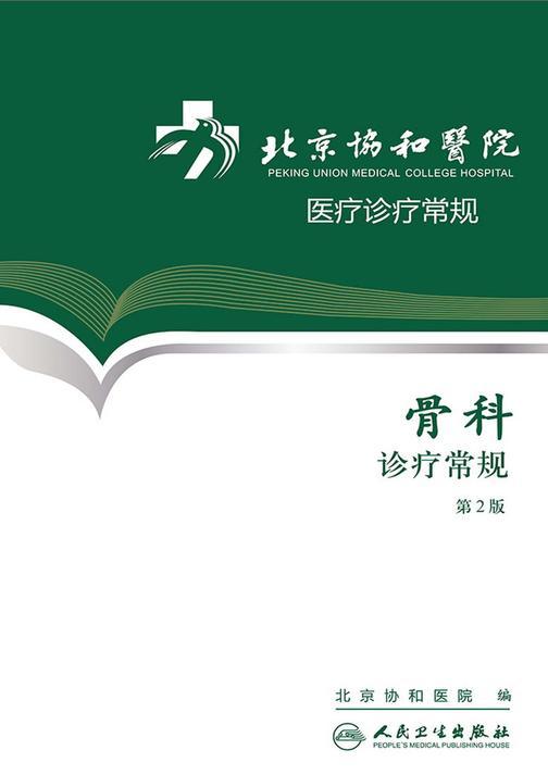 北京协和医院医疗诊疗常规——骨科诊疗常规(第2版)