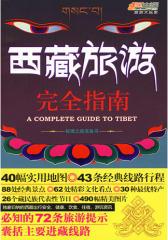 """找寻西藏的""""不能错过""""(仅适用PC阅读)"""