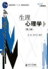 生理心理学(第2版)(北京大学心理学教材)