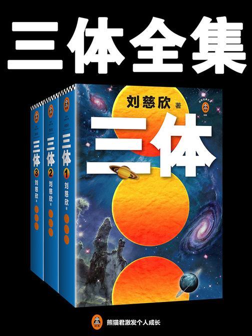 三体全集(全3册) 刘慈欣代表作
