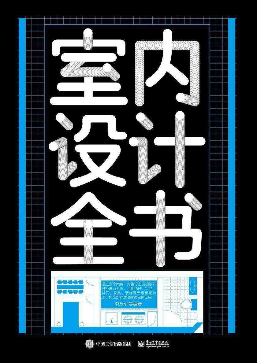 室内设计全书(全彩)