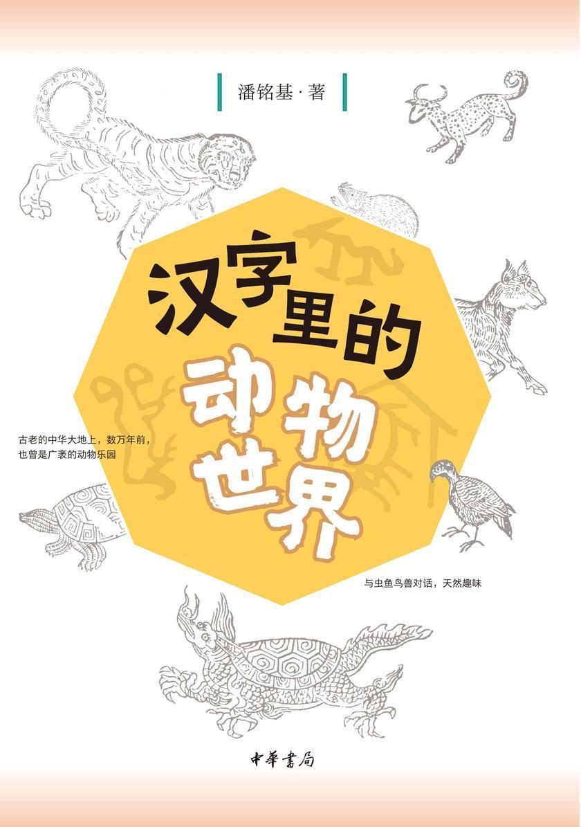 汉字里的动物世界(试读本)