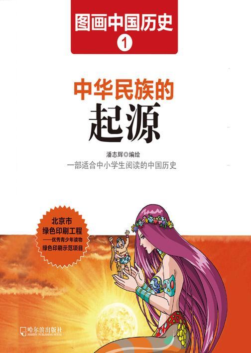 图画中国历史1:中华民族的起源