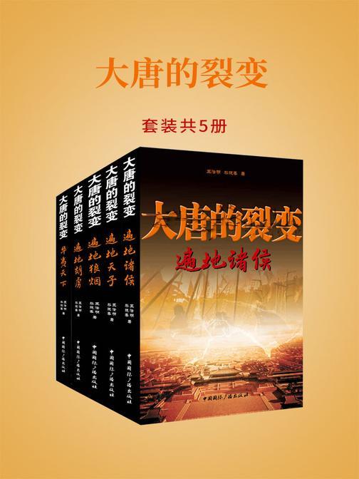 大唐的裂变(套装共5册)