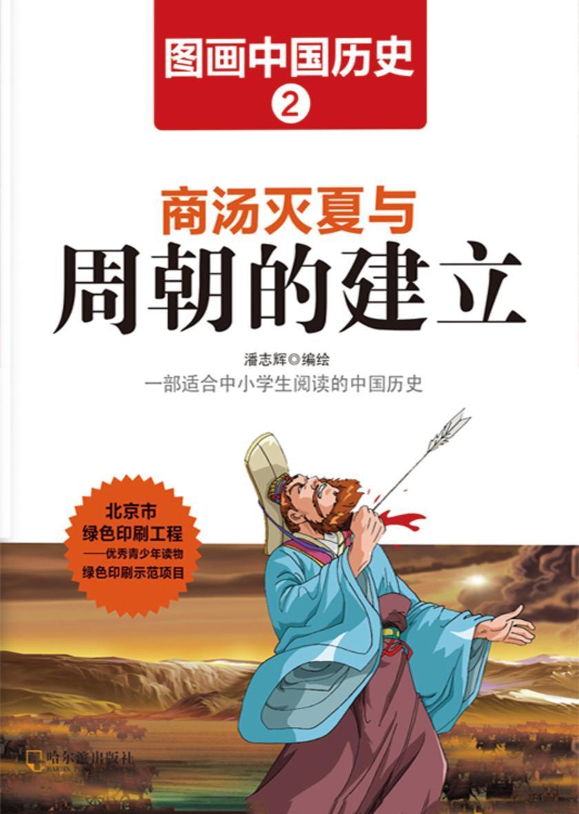 图画中国历史2:商汤灭夏与周朝的建立