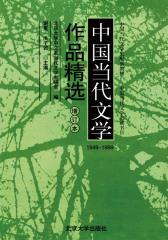 中国当代文学作品精选(1949-1999)