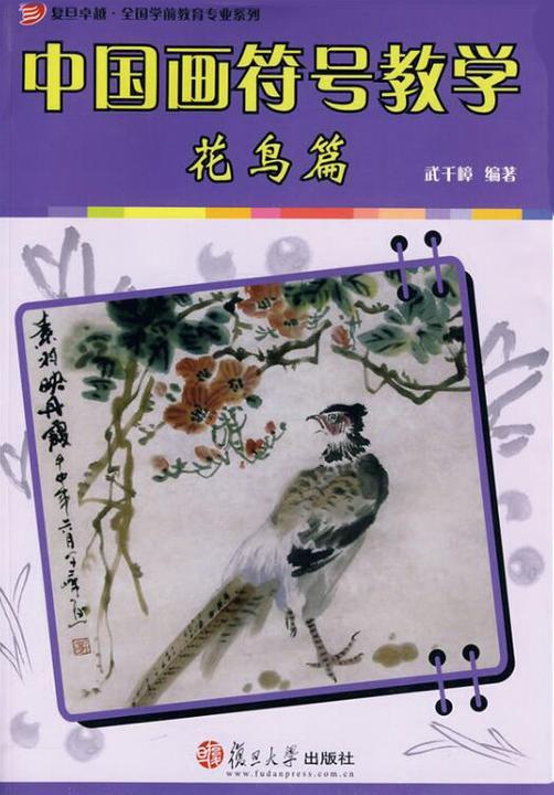 中国画符号教学花鸟篇