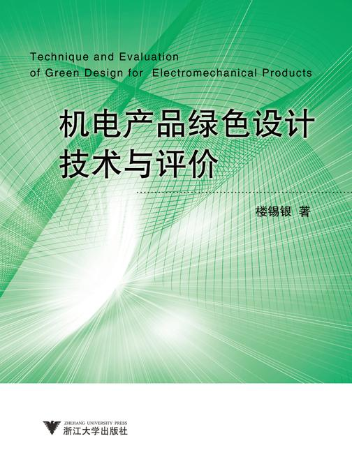 机电产品绿色设计技术与评价