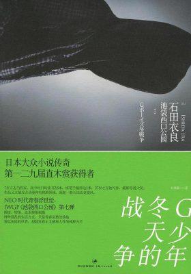 石田衣良作品7:G少年冬天的战争