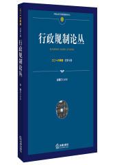 行政规制论丛(二〇一六年卷.总第七卷)(试读本)