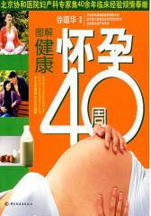 一切都在期待中—孕9月生活指南(仅适用PC阅读)