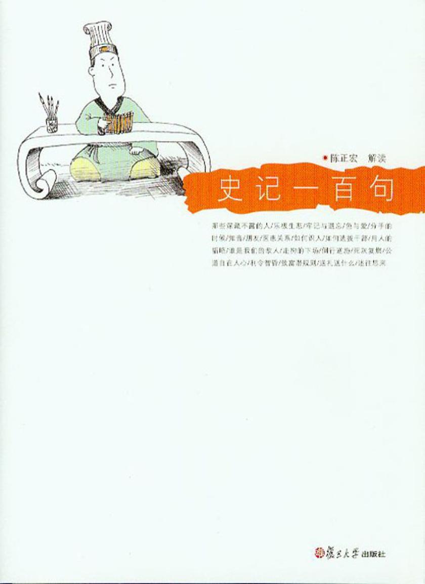 史记一百句(仅适用PC阅读)