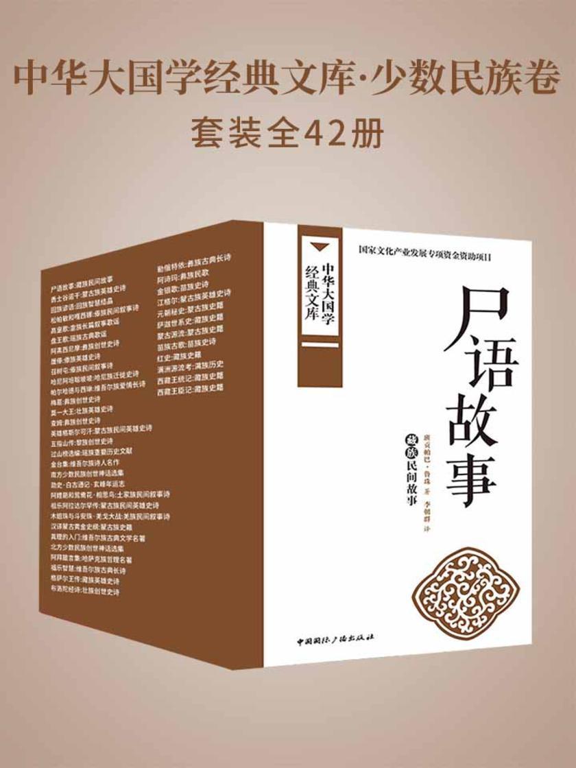 中华大国学经典文库·少数民族卷(全42册)