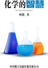 化学的智慧