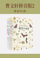 曹文轩拼音版2(套装共5本)