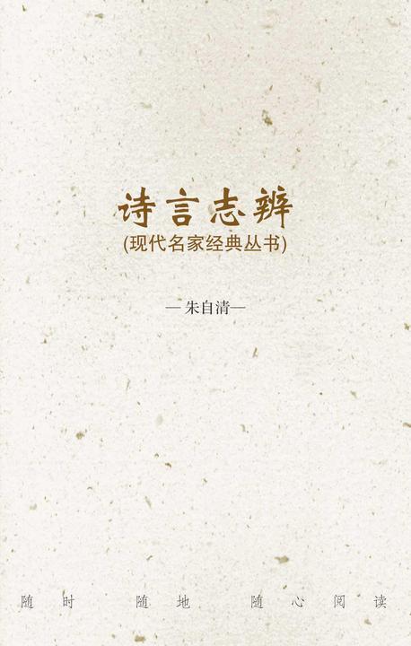 诗言志辨(现代名家经典丛书)
