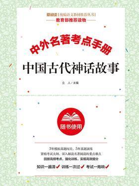 中国古代神话故事考点手册