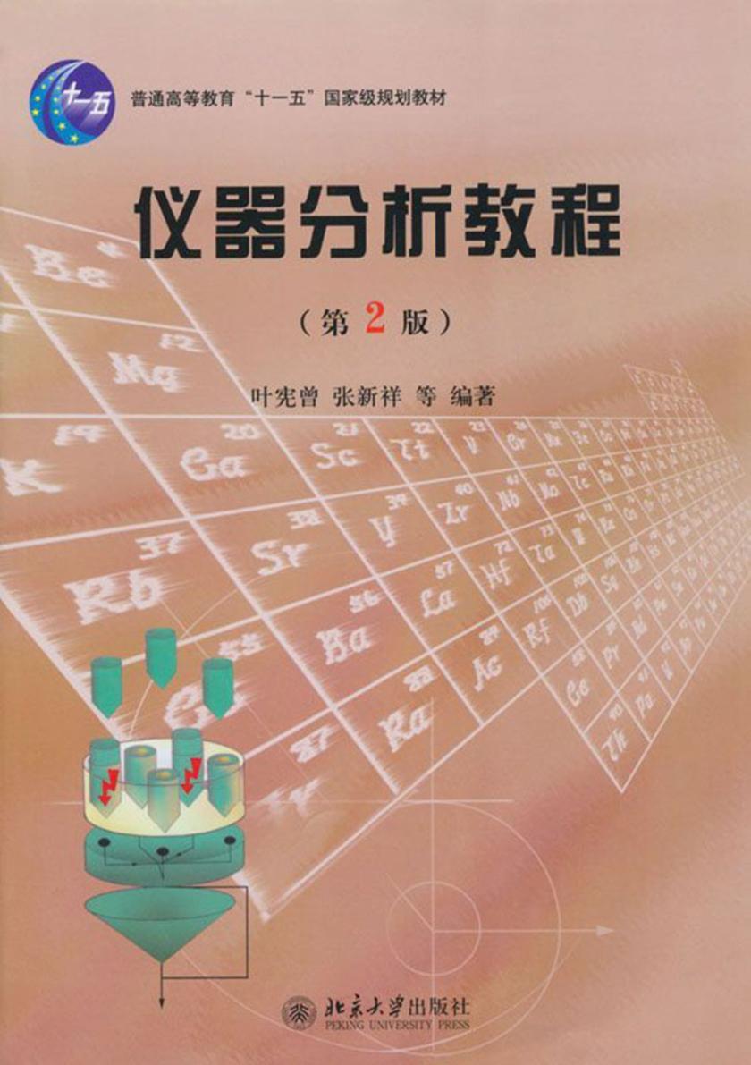 仪器分析教程(第2版)
