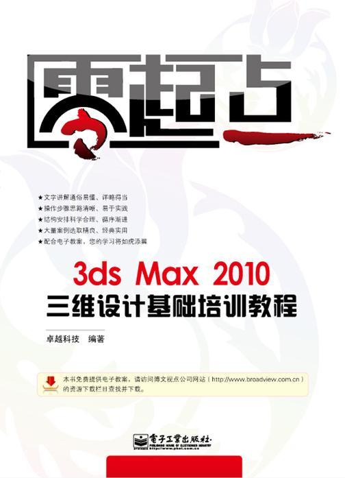 3ds Max 2010三维设计基础培训教程
