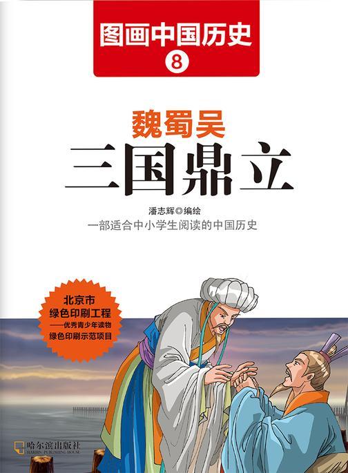 图画中国历史8:魏蜀吴三国鼎立