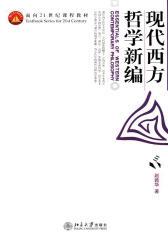 现代西方哲学新编(面向21世纪课程教材)
