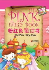 粉红色童话书